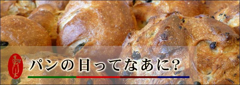 パンの日ばば