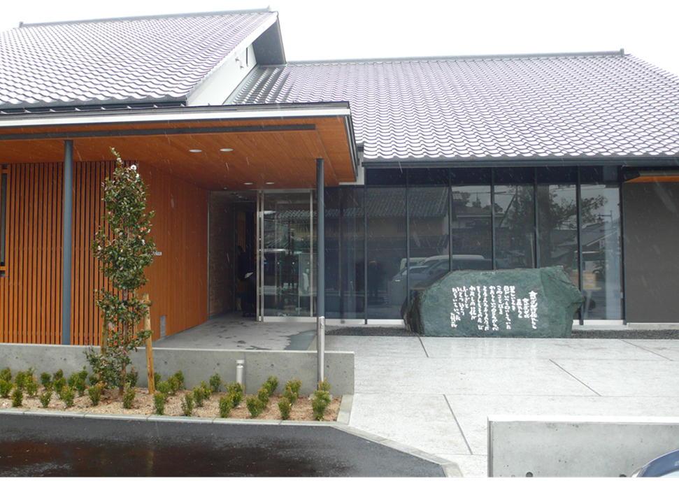 坂村真民記念館