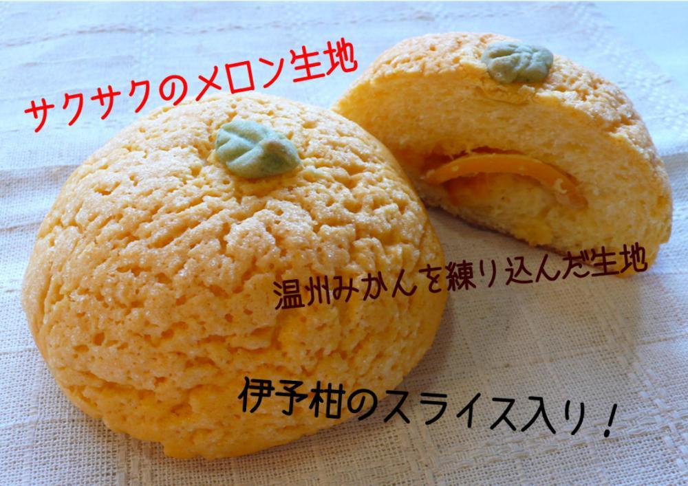 みかんパン