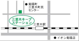 三里木ステーション