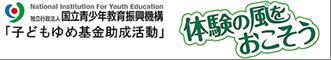 子どもゆめ基金ロゴ