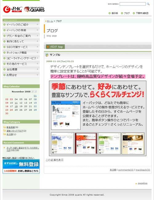 ブログ表示画面
