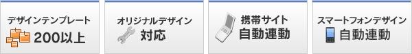 テンプレート200以上・オリジナルデザイン対応・携帯サイト・スマートフォン自動対応