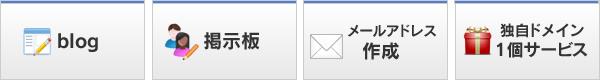 ブログ・掲示板・メールアドレス・独自ドメイン一個サービス
