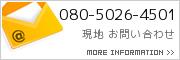 080-5026-4501 現地 お問い合わせ - MORE INFORMATION