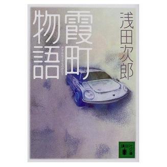 「霞町物語」読了