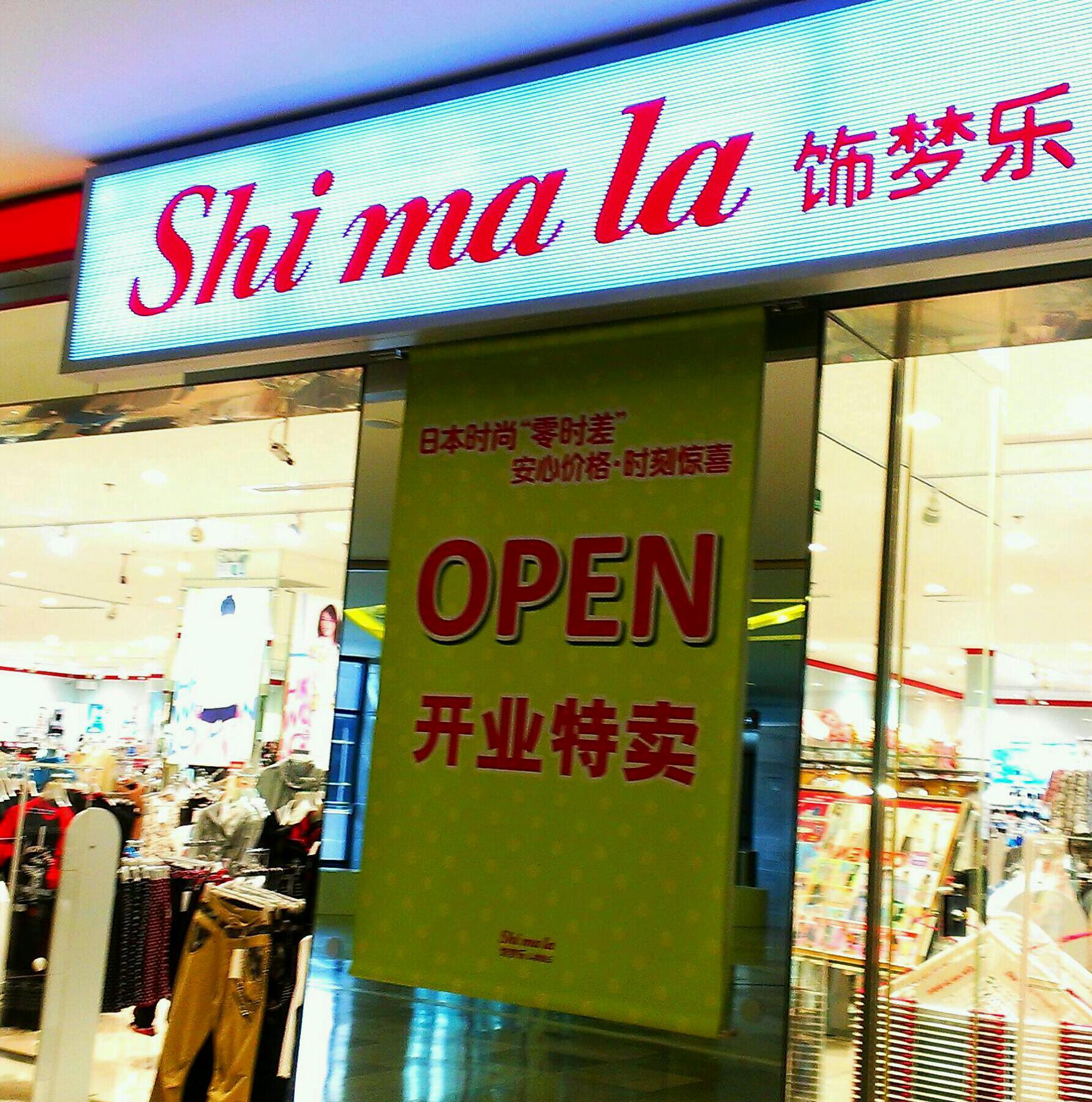 シマムラ南翔店