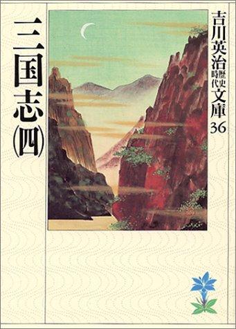 三国志(四)孔明の巻