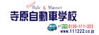 寺原自動車学校