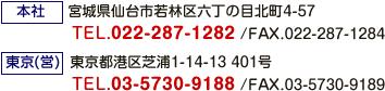 TEL:022-287-1282