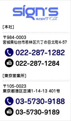 株式会社サインズ[お問い合わせ] TEL:022-287-1282