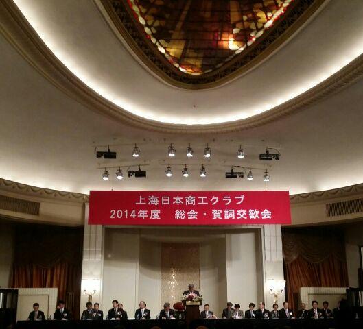 上海商工クラブ総会
