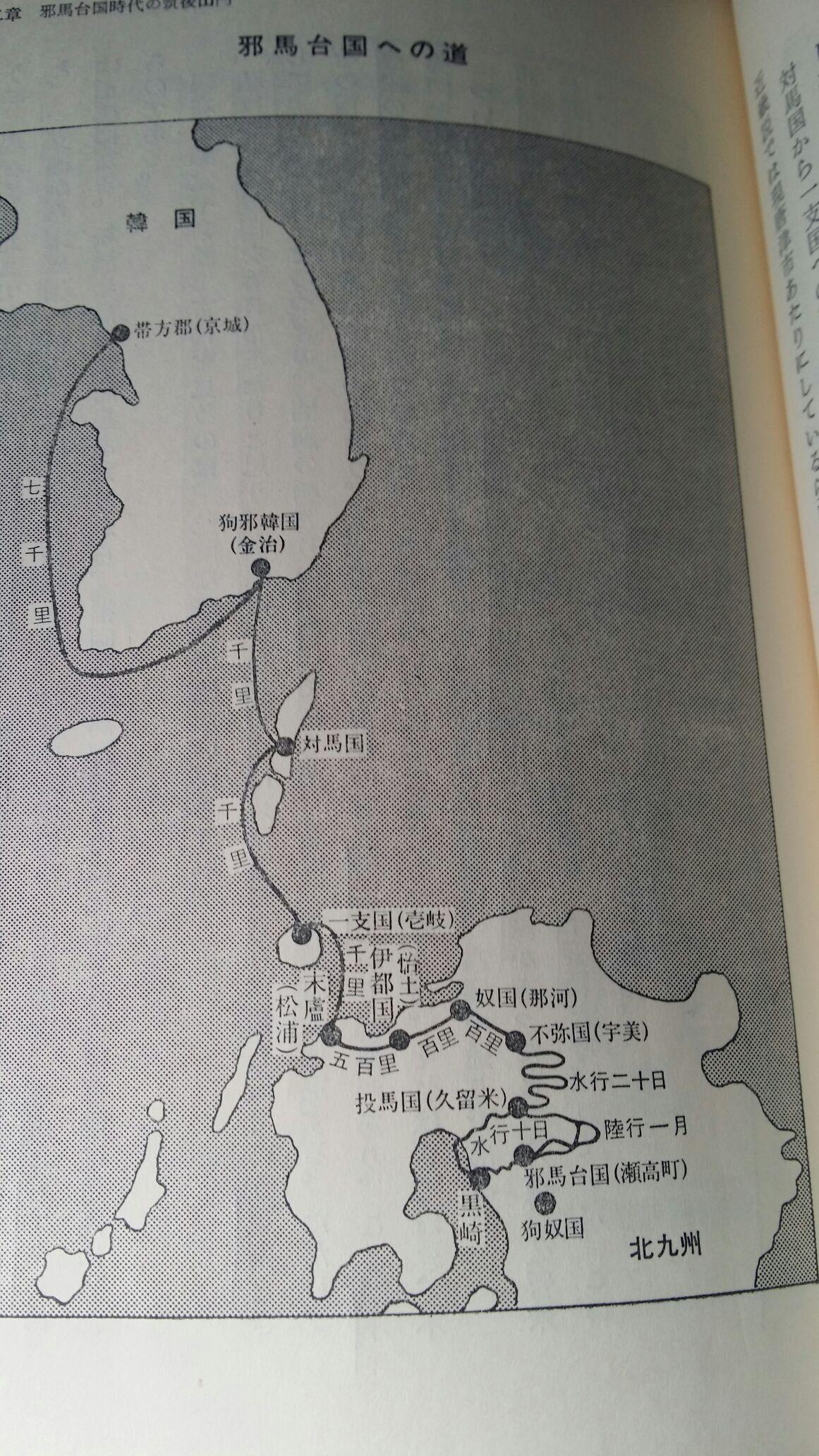 邪馬台国への道