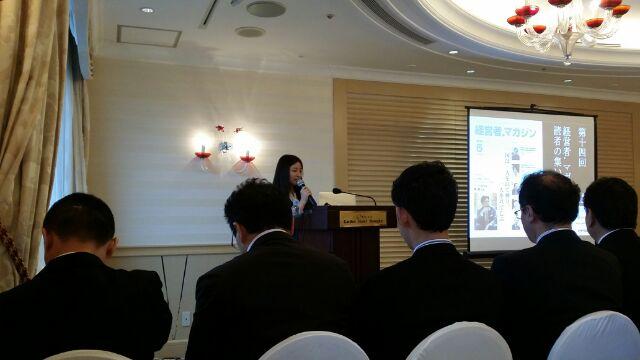 上海経営者の集い