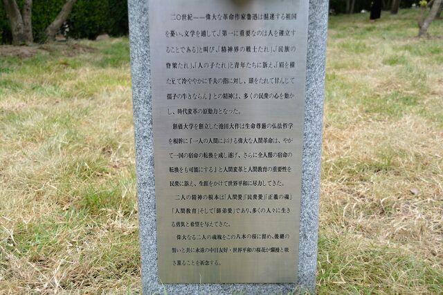 上海魯迅記念館