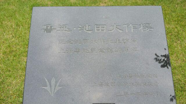 魯迅・池田大作櫻