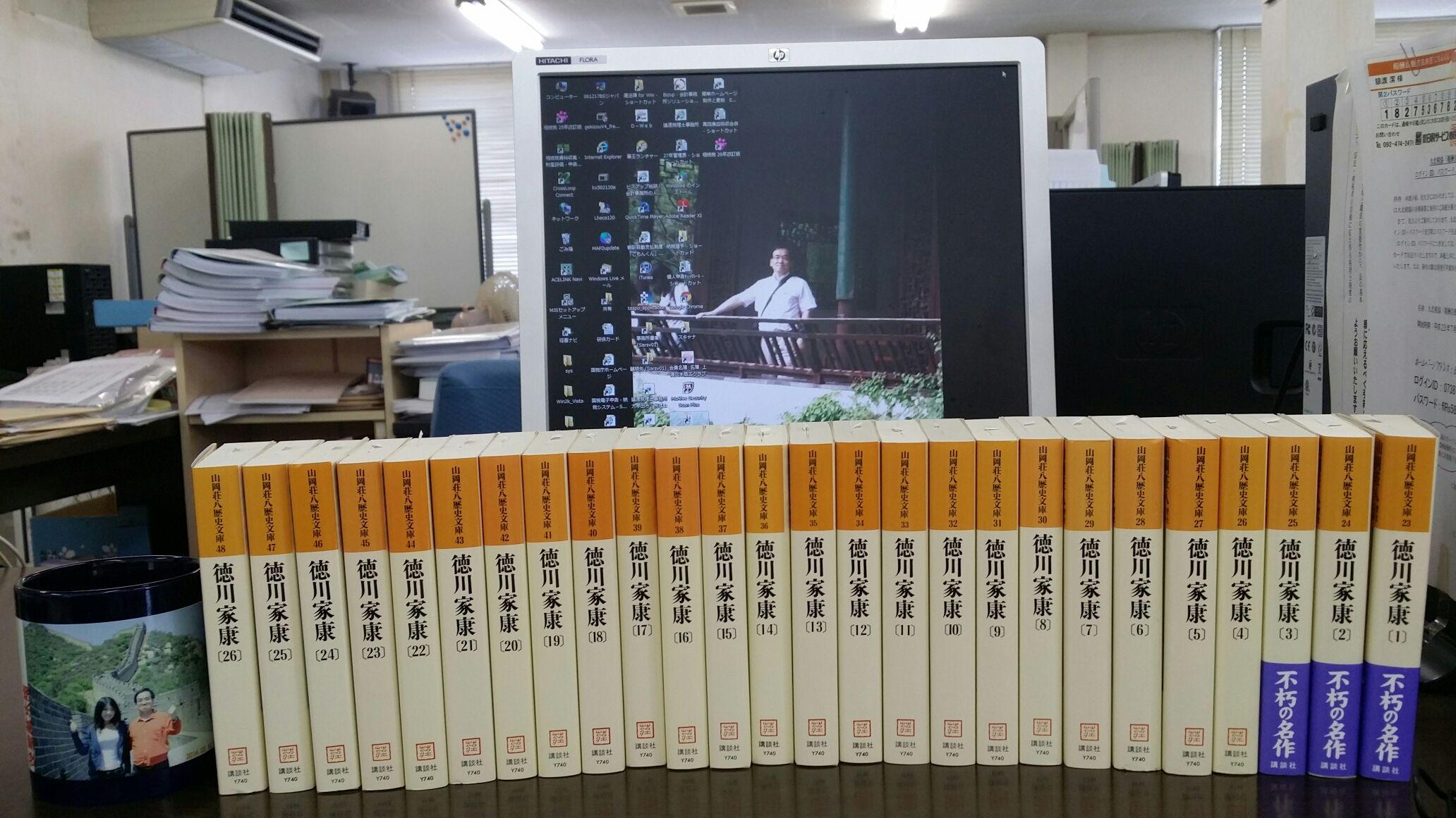 徳川家康全26巻