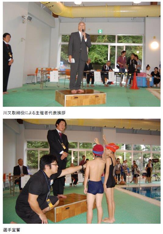 常陸太田水泳1