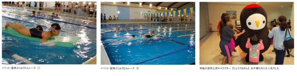 常陸太田水泳6