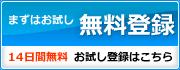 無料登録_青