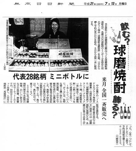 熊日新聞_m