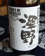 深野2001