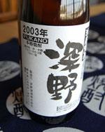 深野2003
