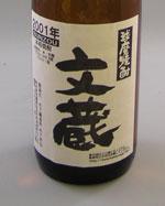 文蔵2001