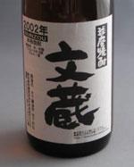 文蔵2002