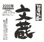 文蔵2000