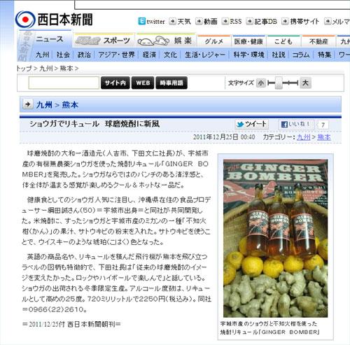 西日本新聞1225
