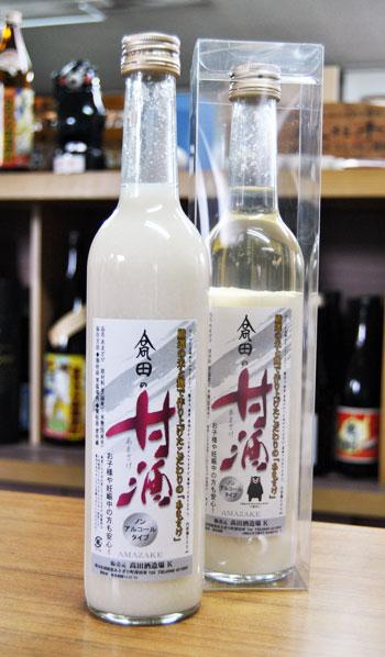 高田の甘酒