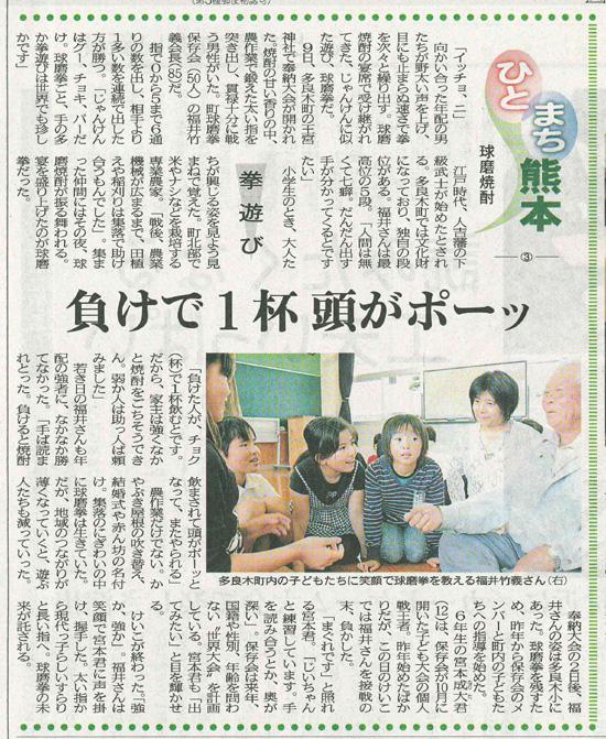西日本新聞20111127_球磨拳
