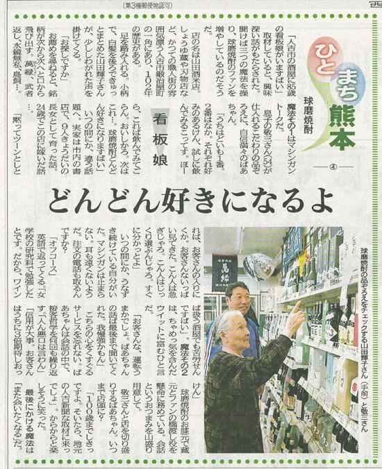 西日本新聞20111128_山田酒店