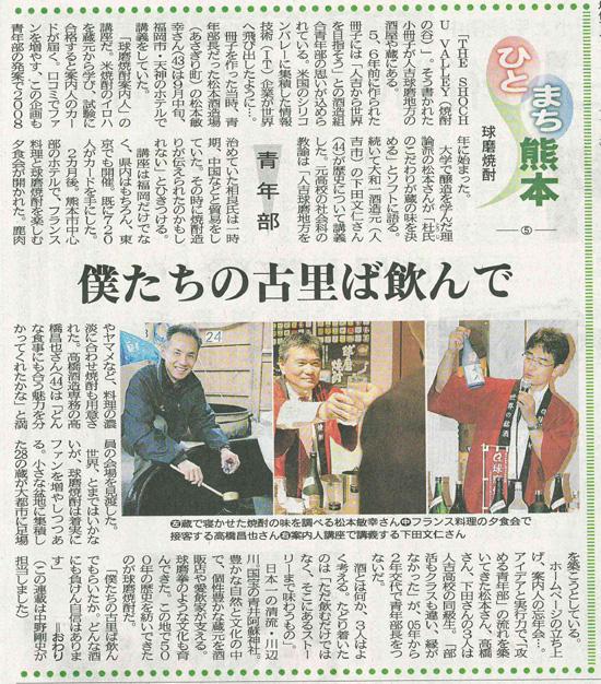 西日本新聞20111129_青年部