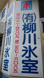 柳川氷室3