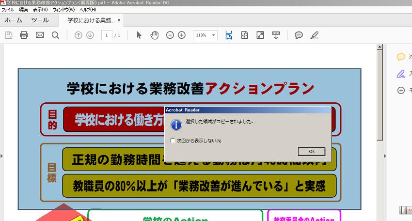 コピー処理画面