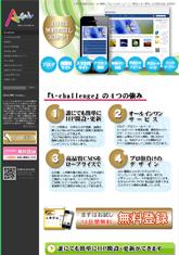 簡単で高機能CMSツールでホームページ制作と更新が便利 A-challenge