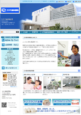 茨城県常陸太田市で歯科・インプラント・ホワイトニング・審美歯科/コスモ歯科医院