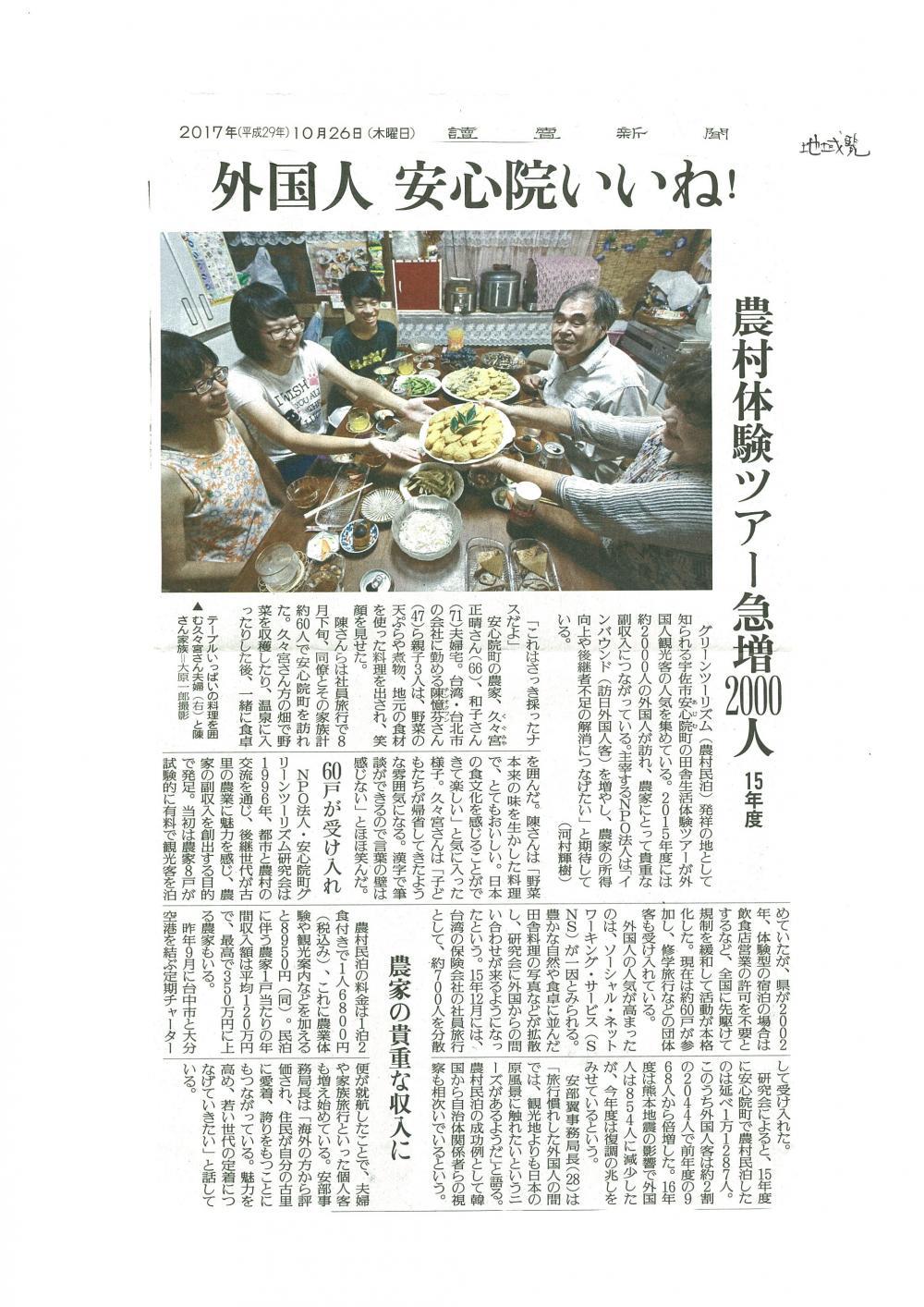 171026読売新聞
