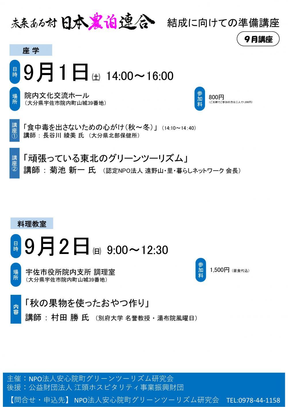 農泊連合 9月講座