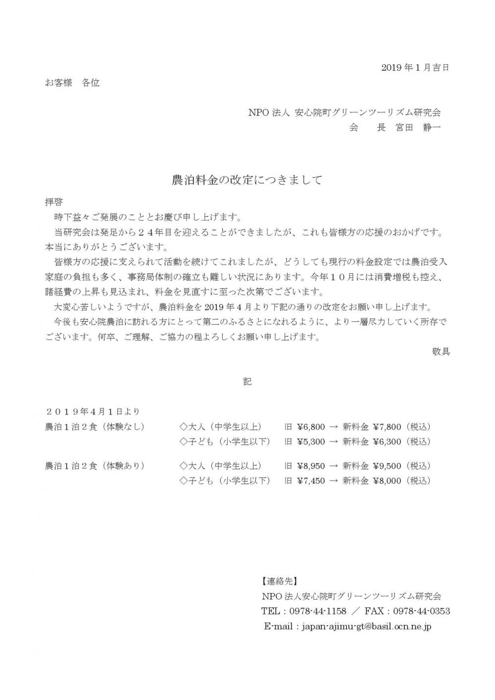 農泊料金改定(1)