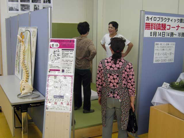 カイロプラクティック療法 骨盤体操