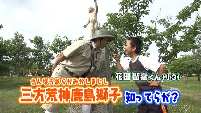 花田留嘉くん