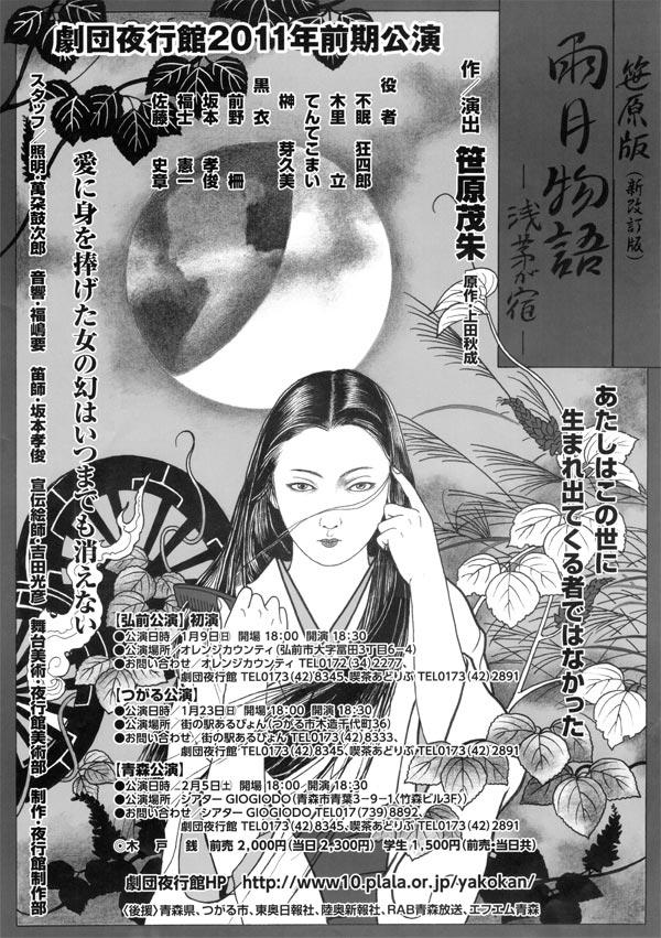 劇団夜行館公演