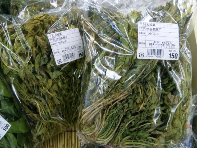 渋谷さんの大根菜[