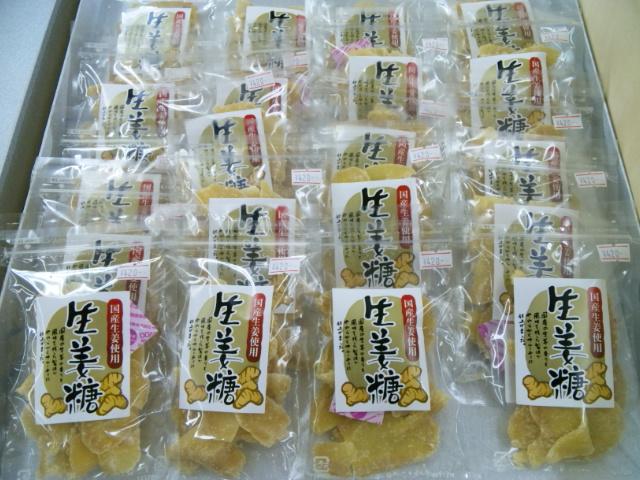 国産生姜の生姜糖[