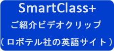 SmartClass+ ご紹介ビデオクリップ(ロボテル社の英語サイト)