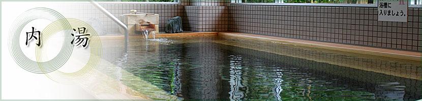 温泉のご案内〜内湯
