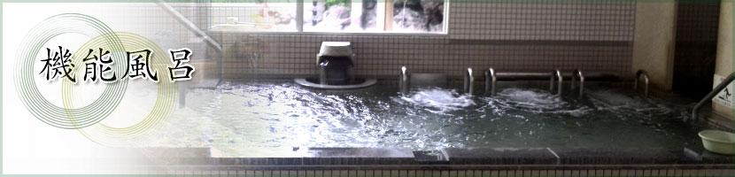 温泉バナー機能2
